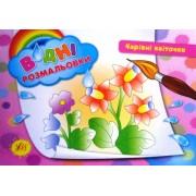 """Водні розмальовки """"Чарівні квіточки"""" - УЛА-136"""
