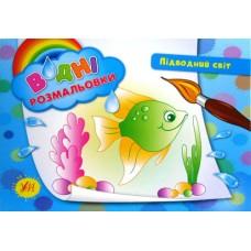 """Водні розмальовки """"Підводний світ"""" - УЛА-140"""