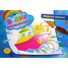 """Водні розмальовки """"Морські кораблі"""" - УЛА-143"""