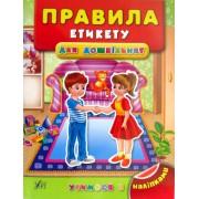 Правила етикету для дошкільнят - УЛА-153