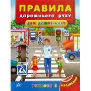 Правила дорожнього руху для дошкільнят - УЛА-154