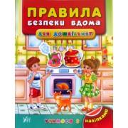 Правила безпеки вдома для дошкільнят - УЛА-155