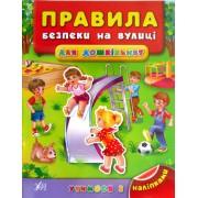 Правила безпеки на вулиці для дошкільнят - УЛА-156