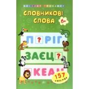 """Веселий тренажер """"Словникові слова"""" - УЛА-197"""