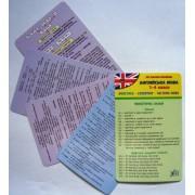 """Навчально-методичний посібник """"Англійська мова. 1-4 класи. Усі базові правила"""" - УЛА-174"""
