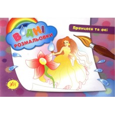 """Водні розмальовки """"Принцеси та феї"""" - УЛА-24"""