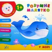 """Книга для дітей від 1 року """"Розумне малятко. У морі"""" - УЛА-180"""