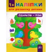 """Наліпки для розвитку дитини """"Однакові-різні"""" - УЛА-183"""