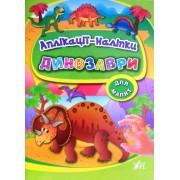 """Аплікації-наліпки """"Динозаври"""" - УЛА-185"""