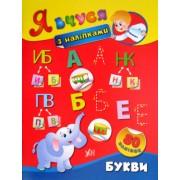 """Книга """"Букви"""" (Я вчуся з наліпками) - УЛА-188"""