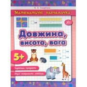 """Математичні навчалочки """"Довжина, висота, вага"""" - УЛА-194"""