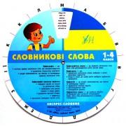 """Експрес-словник """"Словникові слова. 1-4 класи"""" - УЛА-200"""
