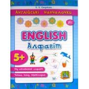 """Книга """"Англійські навчалочки. Алфавіт"""" - УЛА-201"""