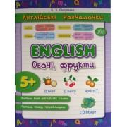 """Книга """"Англійські навчалочки. Овочі, фрукти"""" - УЛА-202"""