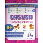 """Книга """"Англійські навчалочки. Тварини, іграшки"""" - УЛА-203"""