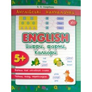 """Книга """"Англійські навчалочки. Цифри, форми, кольори"""" - УЛА-204"""