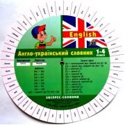 """Експрес-словник """"English. Англо-український словник. 1-4 класи"""" - УЛА-205"""