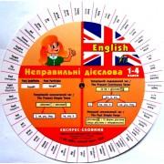 """Експрес-словник """"English. Неправильні дієслова. 1-4 класи"""" - УЛА-206"""