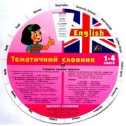 "Експрес-словник ""English. Тематичний словник. 1-4 класи"" - УЛА-207"