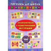 """Книга-панорамка з наліпками """"Знайомлюся з геометричними фігурами"""" - УЛА-208"""