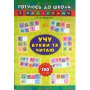 """Книга-панорамка з наліпками """"Учу букви та читаю"""" - УЛА-210"""