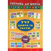 "Книга-панорамка з наліпками ""Учу цифри та рахую"" - УЛА-211"