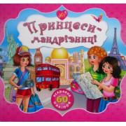 """Книга з наліпками """"Принцеси-мандрівниці"""" (60 наліпок) - УЛА-212"""