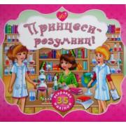 """Книга з наліпками """"Принцеси-розумниці"""" (35 наліпок) - УЛА-213"""