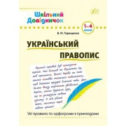 Український правопис 1-4 класи (шкільний довідничок) - УЛА-219
