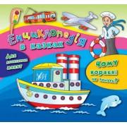 """Книга """"Чому кораблі не тонуть?"""" (Енциклопедія в казках) - УЛА-223"""