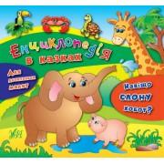 """Книга """"Навіщо слону хобот?"""" (Енциклопедія в казках) - УЛА-224"""