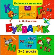"""Книга """"Букварик"""" (Кмітливим малюкам) - УЛА-230"""