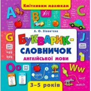 """Книга """"Букварик-словничок англійської мови"""" (Кмітливим малюкам) - УЛА-231"""