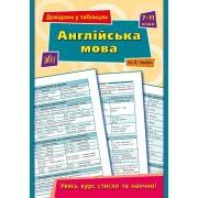 """Книга """"Англійська мова. Довідник у таблицях. 7-11 класи"""" - УЛА-281"""