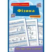"""Книга """"Фізика. Довідник у таблицях. 7-11 класи"""" - УЛА-284"""