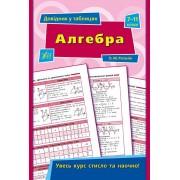 """Книга """"Алгебра. Довідник у таблицях. 7-11 класи"""" - УЛА-285"""