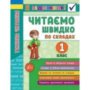 """Книга """"Читаємо швидко по складах. 1 клас"""" - УЛА-288"""