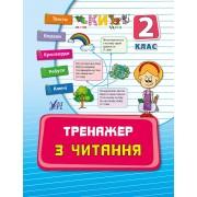 """Книга """"Тренажер з читання. 2 клас"""" - УЛА-291"""