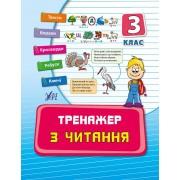 """Книга """"Тренажер з читання. 3 клас"""" - УЛА-292"""