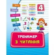 """Книга """"Тренажер з читання. 4 клас"""" - УЛА-293"""