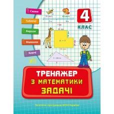 """Книга """"Тренажер з математики. Задачі. 4 клас"""" - УЛА-294"""