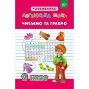 """Книга """"Англійська мова. Читаємо та граємо. 2 клас"""" (Розвивайко) - УЛА-295"""