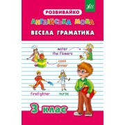 """Книга """"Англійська мова. Весела граматика. 3 клас"""" (Розвивайко) - УЛА-296"""
