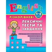 """Книга """"English. Різнорівневі лексичні тести та завдання 1-4 класи"""" - УЛА-297"""