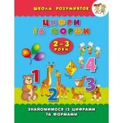 """Книга """"Цифри та форми. 2-3 роки"""" (Школа розумняток) - УЛА-236"""