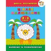 """Книга """"Цікаве малювання. 2-3 роки"""" (Школа розумняток) - УЛА-237"""