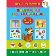 """Книга """"Задачки для розумняток. 2-3 роки"""" (Школа розумняток) - УЛА-238"""