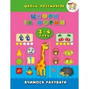 """Книга """"Цифри та форми. 3-4 роки"""" (Школа розумняток) - УЛА-239"""