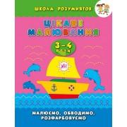 """Книга """"Цікаве малювання. 3-4 роки"""" (Школа розумняток) - УЛА-240"""