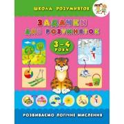"""Книга """"Задачки для розумняток. 3-4 роки"""" (Школа розумняток) - УЛА-241"""